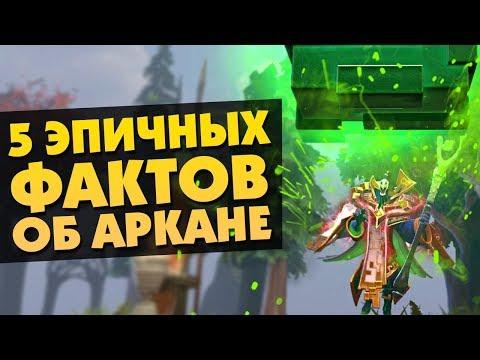 видео: 5 ЭПИЧНЫХ ФАКТОВ ОБ АРКАНЕ РУБИКА