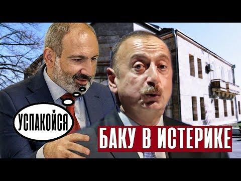 СРОЧНО! Пашинян: Мы должны вернуть все армянские земли. Баку в истерике