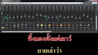 ร้องเพลงเพื่อยาย แดง จิตกร Karaoke By BT.LIGHT&SOUND
