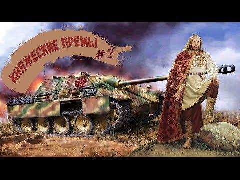 War Thunder : Княжеские Премы 2