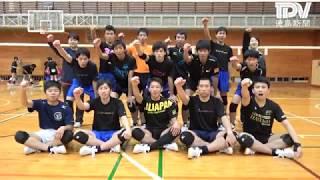 2017全日本バレーボール高校選手権に挑む 徳島県立城東高校