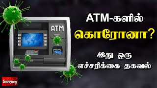 ATM-களில் கொரோனா? - இது ஒரு எச்சரிக்கை தகவல் | Coronavirus in ATM Machine | Cover Story