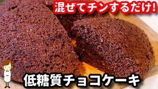 小麦粉もチョコも不使用!全部混ぜてチンするだけの『低糖質チョコケーキ』の作り方Okara chocolate cake
