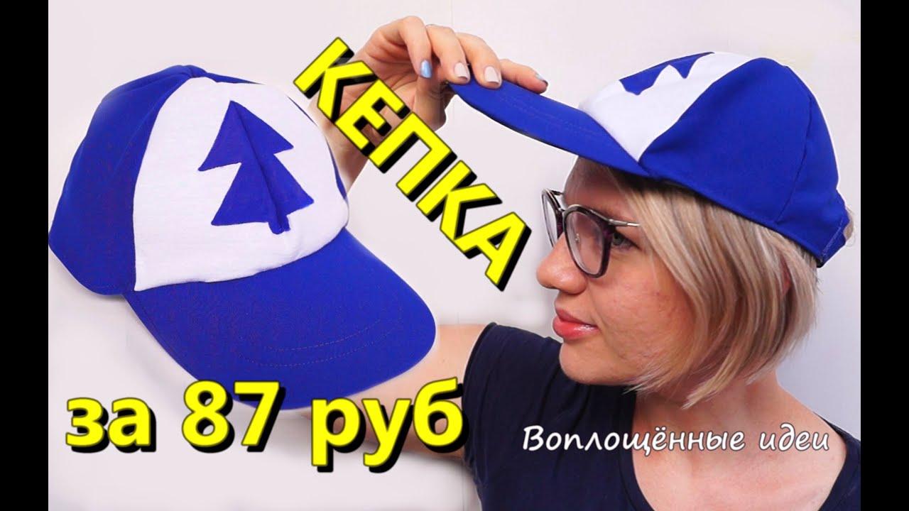 КЕПКА 🎩 Мужская кепка с АлиЭкспресс - YouTube