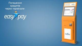 Як погашати кредит за допомогою терміналів EasyPay?!