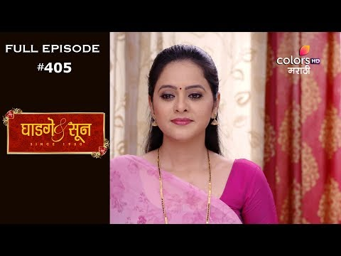 Ghadge & Suun - 6th November 2018 - घाडगे & सून - Full Episode