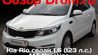 видео Киа Рио - описание, комплектации, отзывы, фото и технические характеристики Kia Rio