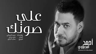 أحمد المصلاوي (علي صوتك)