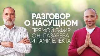 Беседа С.Н. Лазарева с Рами Блектом о самом важном