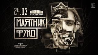 """Маятник Фуко"" 24.03.18 Санкт-Петербург — Promo #  Radio Record"