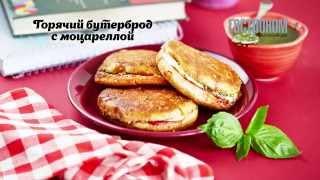Горячий бутерброд с моцареллой