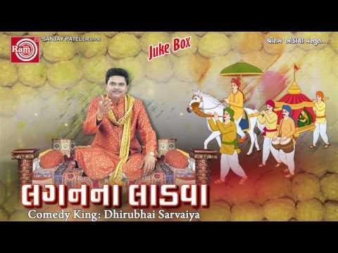 Laganna Ladva || Gujarati Letest Comedy 2014 || Dhirubhai Sarvaiya || Juke Box