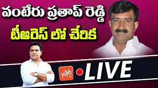KTR LIVE | Vanteru Pratap Reddy Joins TRS Party | Gajwel Politics | CM KCR | YOYO TV Channel