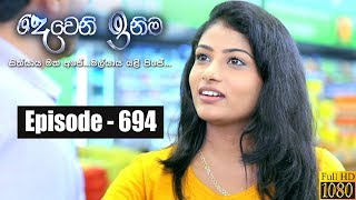 Deweni Inima | Episode 694 04th October 2019 Thumbnail