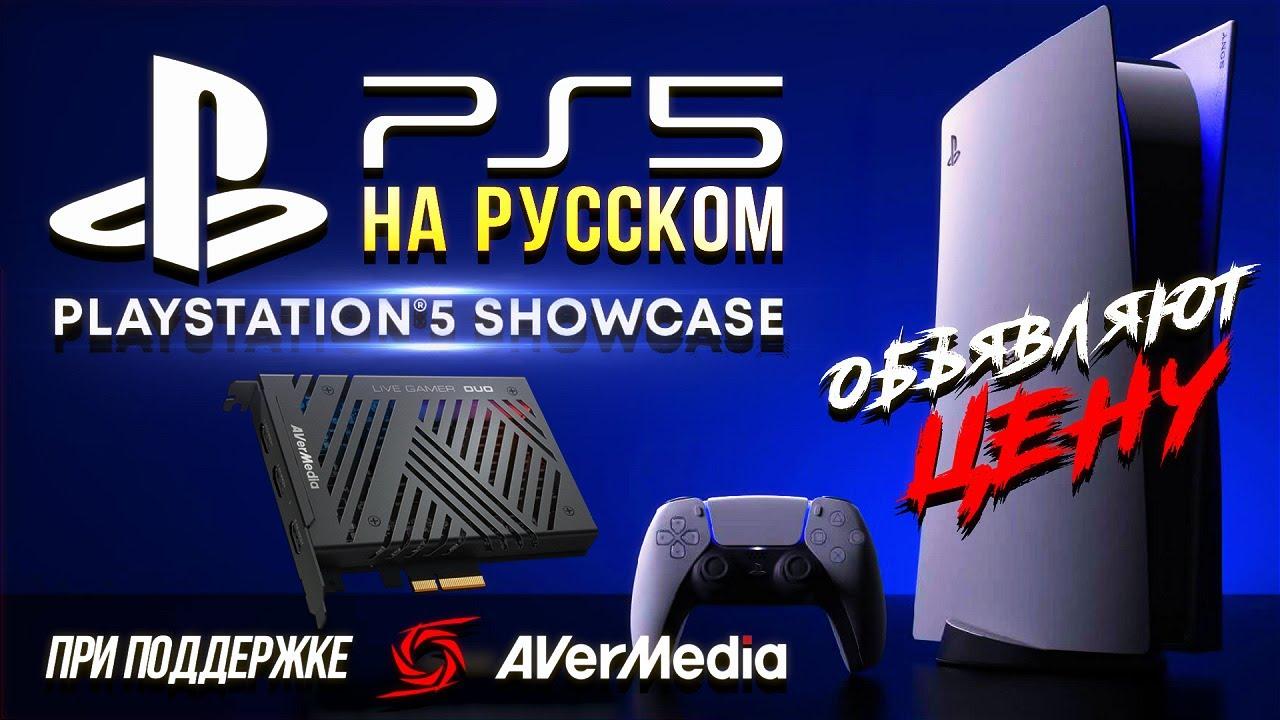ТОЛЬКО ПЕРЕВОД: PlayStation 5 Showcase 16 сентября на русском, без комментариев