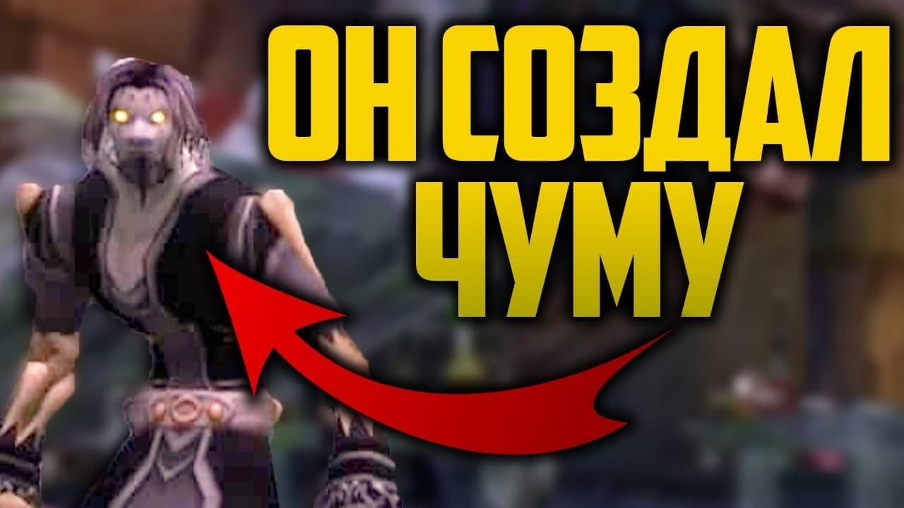 Гниль Отрекшихся: супероружие в Warcraft   Вы думали, мы забыли?