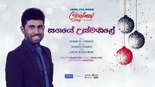 Sagaye Usmadale MARIANS Christmas Songs Original.mp3
