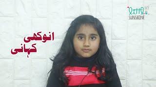 ایک انوکھی کہانی | A Unique Tale | Funny | Urdu Story | For Kids