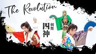 The Revolution 剣舞四神