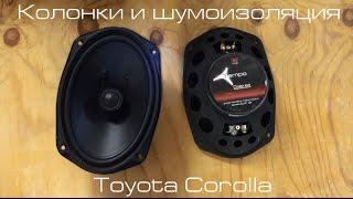 Колонки и шумоизоляция Toyota Corolla X (E140, E150) Рестайлинг(В этом видео мы подробно расскажем как самостоятельно быстро и качественно не прибегая к особым усилиям..., 2015-12-19T07:39:47.000Z)