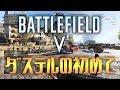 【BF5】Battlefield V ダステルの初βプレイ!