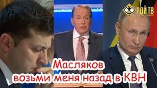 Зеленский VS Путин. Конкурс капитанов.