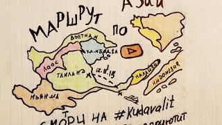 видео Путешествие по Юго-Восточной Азии