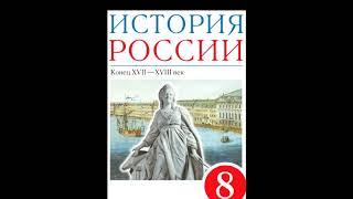 § 13-14 Восшествие на престол Екатерины II