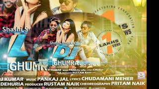 Dj Ghumura+chhake chhake baja dj re full sambalpuri slow mo tapori mix Dj Raja JPM