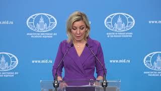 Брифинг М.Захаровой, Москва, 28 мая 2020 года