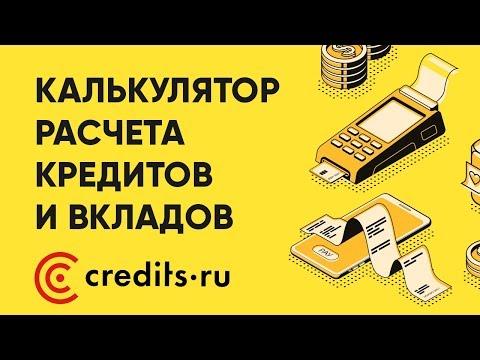 Калькулятор расчета кредитов и вкладов