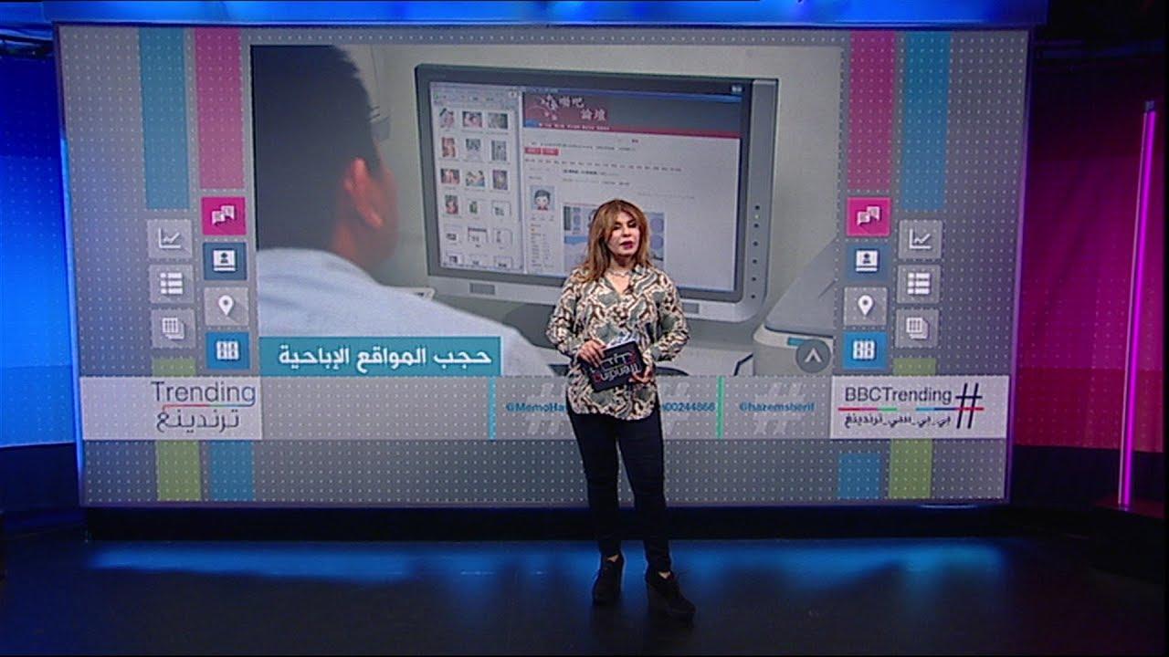 المواقع الإباحية في #مصر مهددة بعد قرار النائب العام بمنعها    #بي_بي_سي_ترندينغ