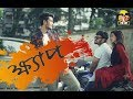 ক্ষ্যাপ | KHEP | Bangla Funny Video 2018 | Tamim Khandakar | Murad | To let Production