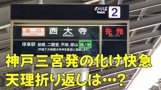 【視聴者さんの疑問】大和西大寺行き急行は普通に化けるのか?!