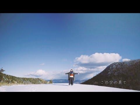 井上実優「この空の果て」(テレビ朝日系木曜ミステリー「科捜研の女」主題歌) Music Video Short Ver.