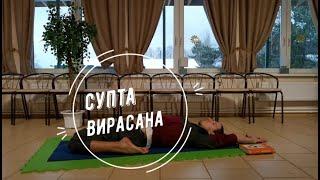 Супта Вирасана / поза лежащего воина (спящего героя)  2 (Техника выполнения асан йоги)