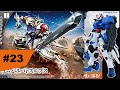 IBO SEASON 2 BOX ART REVEALED Gunpla News Ep 23 September 2016 mp3
