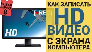 Как записать видео в формате HD из интернета? | Программа для захвата видео с экрана Movavi(Как записать видео с экрана компьютера со звуком в формате Full HD? Сохраняйте HD видео с Youtube, ВКонтакте и любых..., 2017-01-31T04:00:24.000Z)