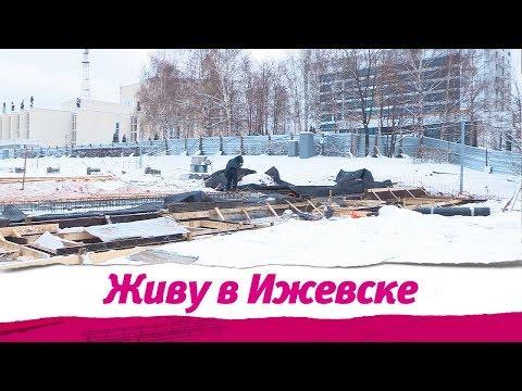 Живу в Ижевске 11.03.2019