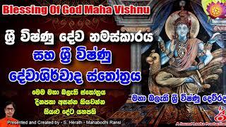 ශ්රී විෂ්ණු දේව නමස්කාරය සහ ශ්රී විෂ්ණු දේවාශිර්වාද ස්තෝත්රය Blessing of Maha Vishnu