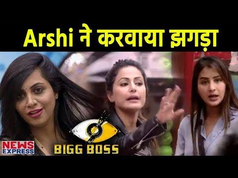Bigg boss 11: Arshi ने चुगली कर Hina- Shipa में करवाई लड़ाई| Must Watch