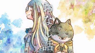 おなじ話/黒井しば&町田ちま(Cover)