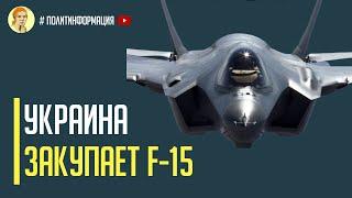 Срочно! Кремль в панике: Украина закупает боевые самолеты F-15 у США
