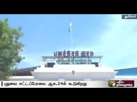 Puducherry assembly to meet on August 24 - Full details