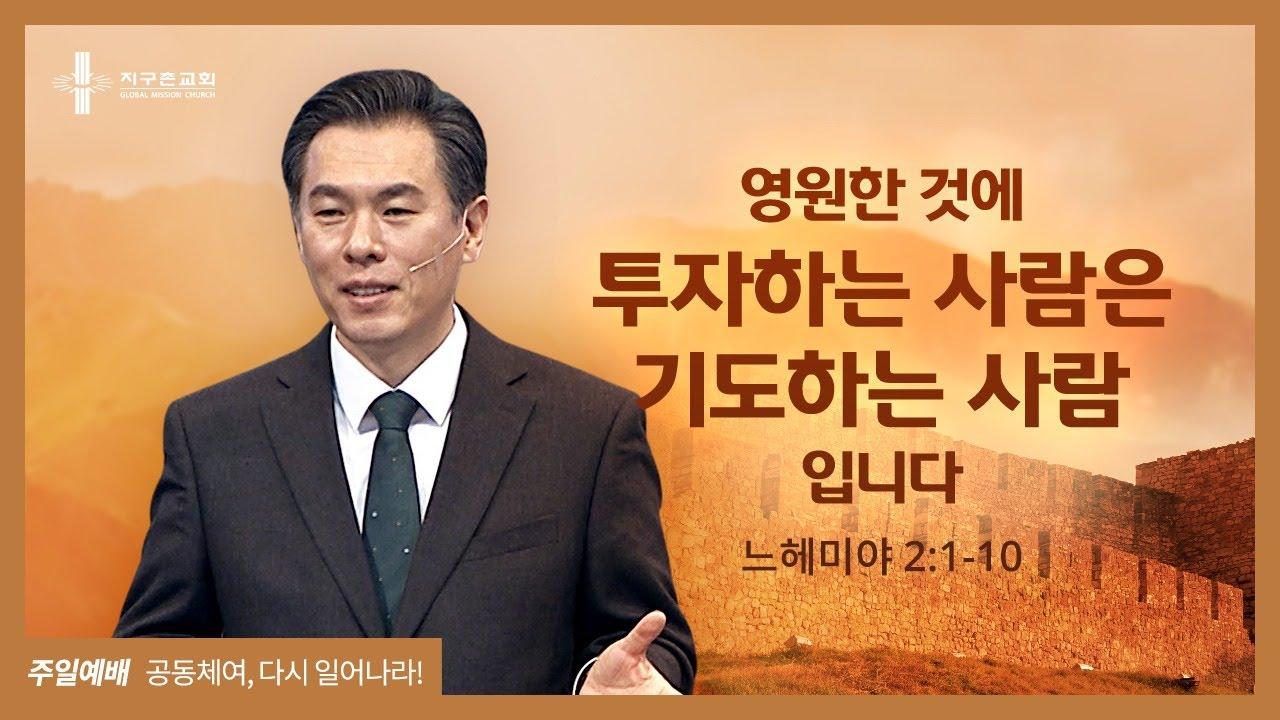[지구촌교회] 주일예배 | (2) 영원한 것에 투자하는 사람은 기도하는 사람입니다 | 최성은 담임목사 | 2021.06.13