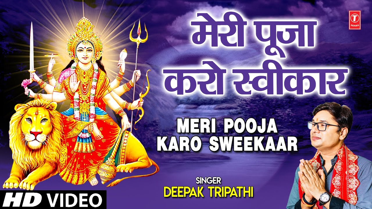 मेरी पूजा करो स्वीकार Meri Pooja Karo Sweekaar I DEEEPAK TRIPATHI I Devi Bhajan I Full HD Video Song