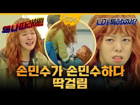 cheeseinthetrap Hong Seol(Kim Go-eun) and Son Min-soo(Yoon Ji-won)'s hand-to-hand fight! 160202 EP10
