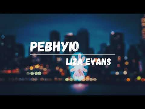 Liza Evans - Ревную (Lyric video)