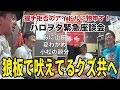 ハロヲタ緊急座談会001「高木紗友希問題」 の動画、YouTube動画。
