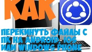 видео Как перекидывать файлы с компьютера на Android 5.0